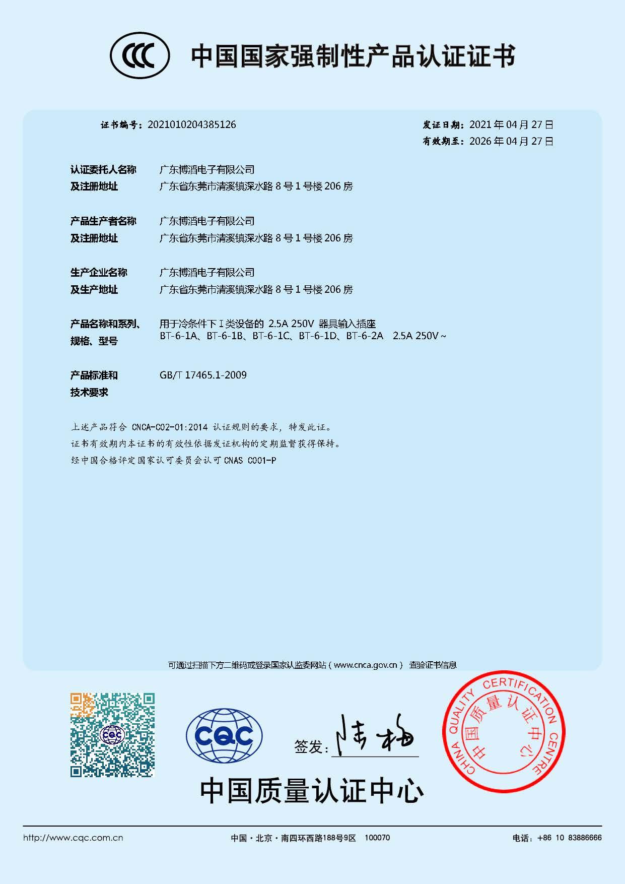 BT-6系列 CCC中国国家强制性产品认证证书