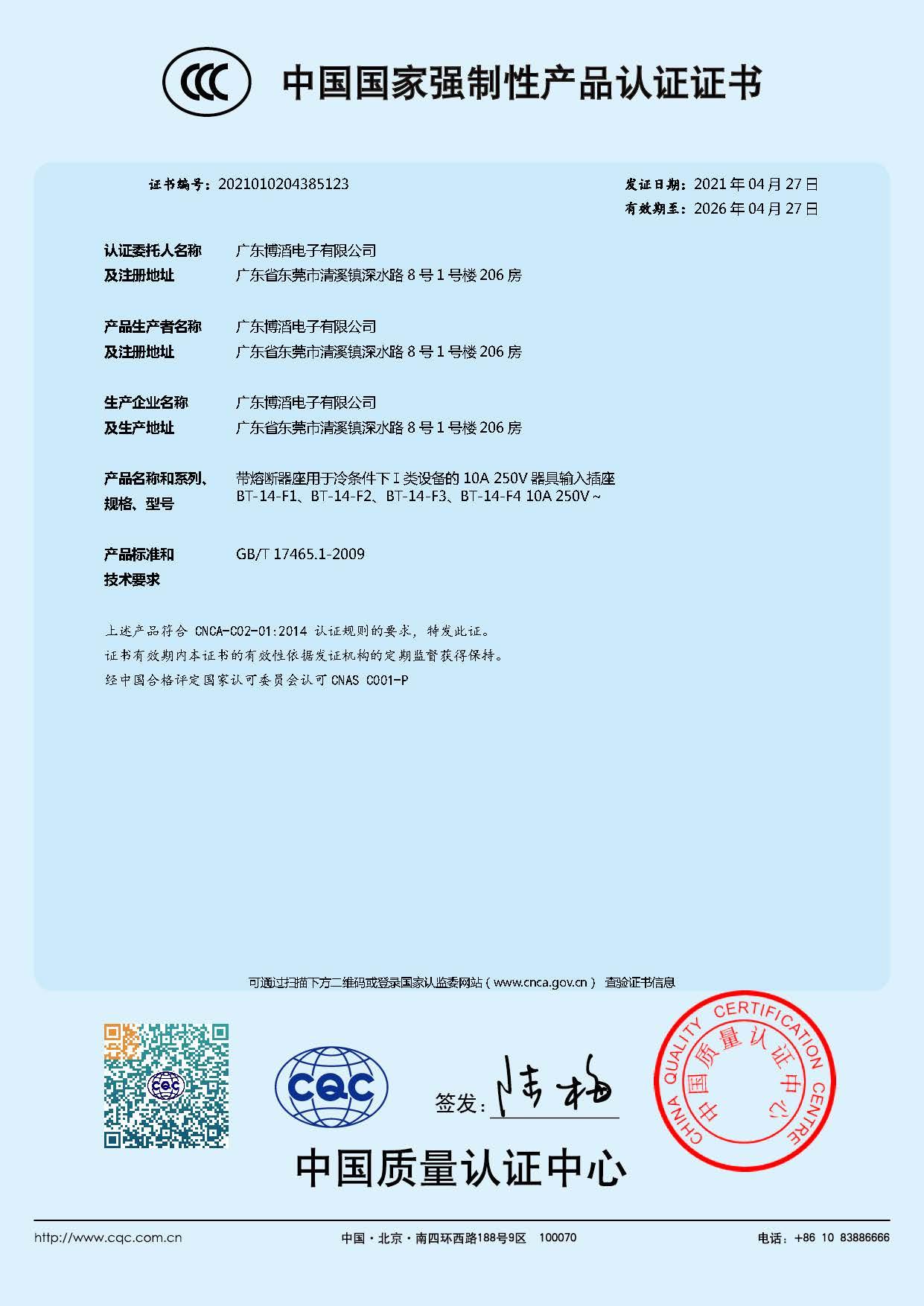 BT-14-F系列 CCC中国国家强制性产品认证证书