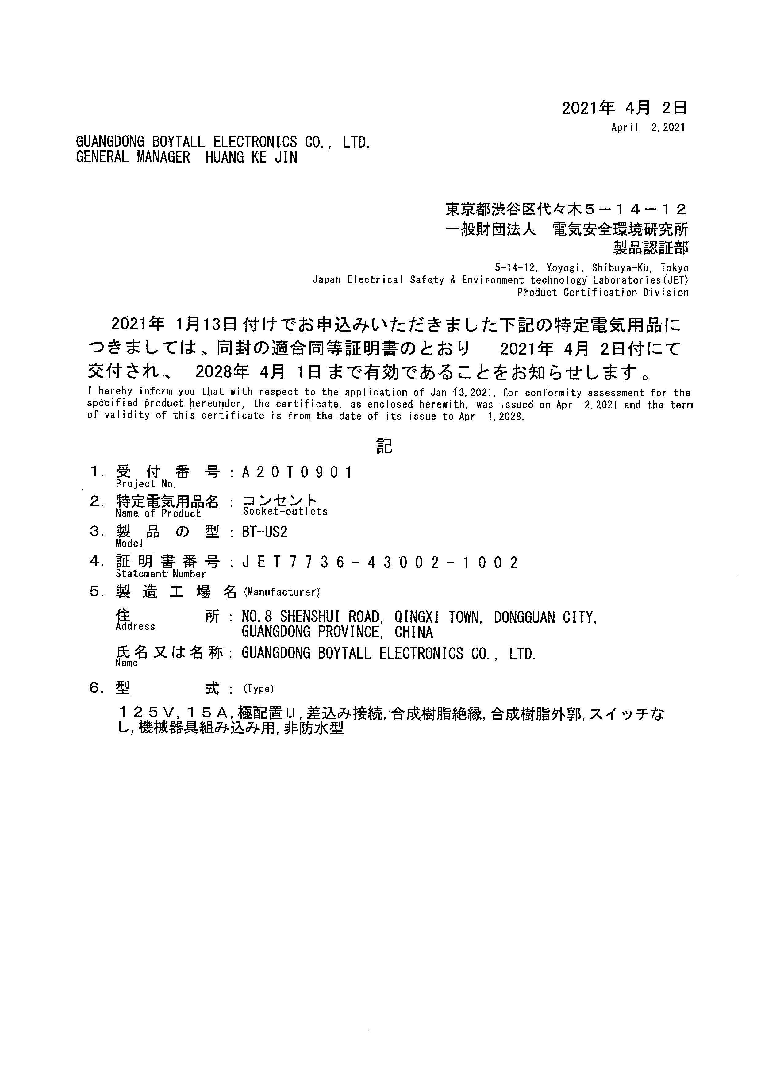 PSE美式三孔证书