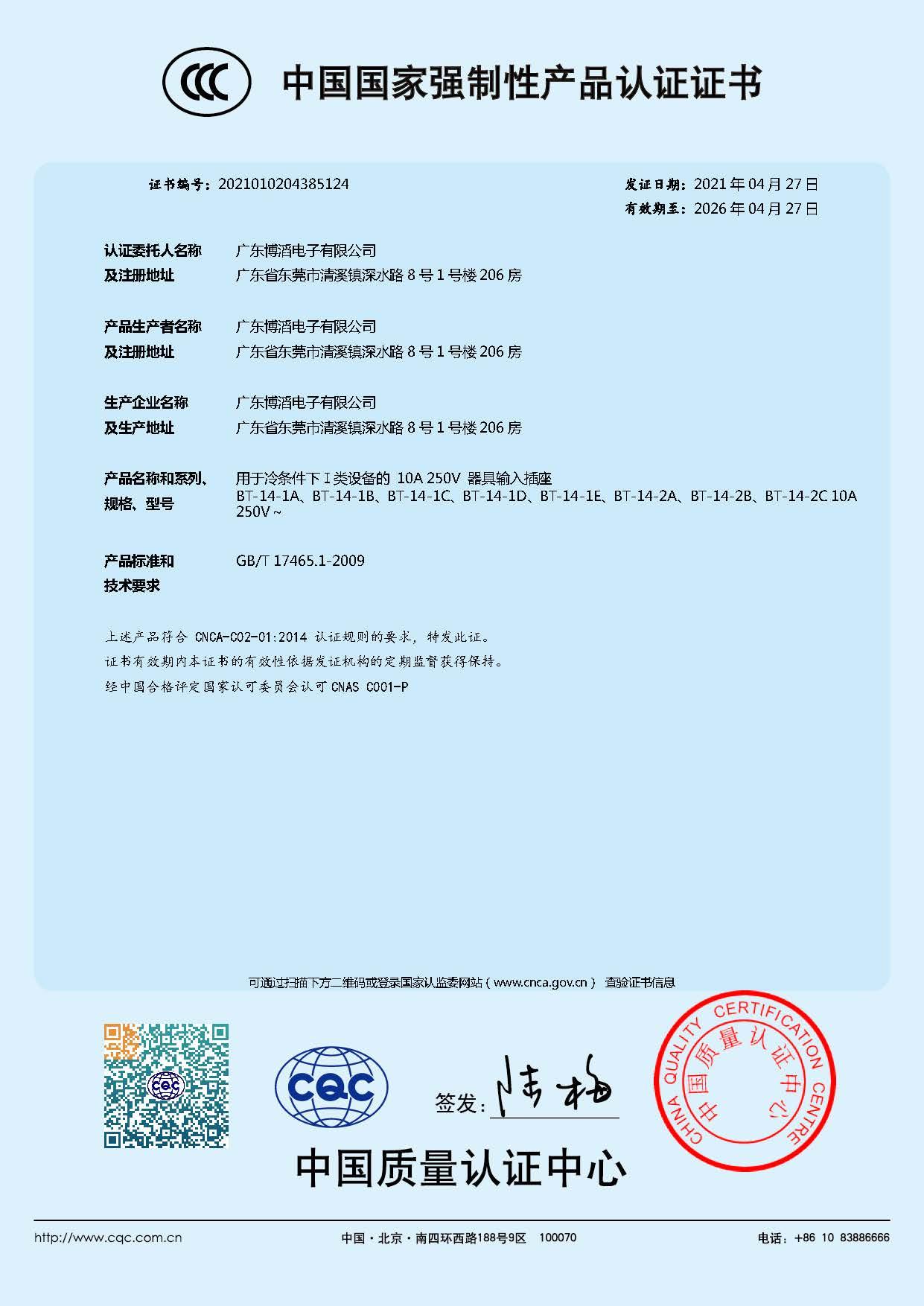 BT-14系列 CCC中国国家强制性产品认证证书