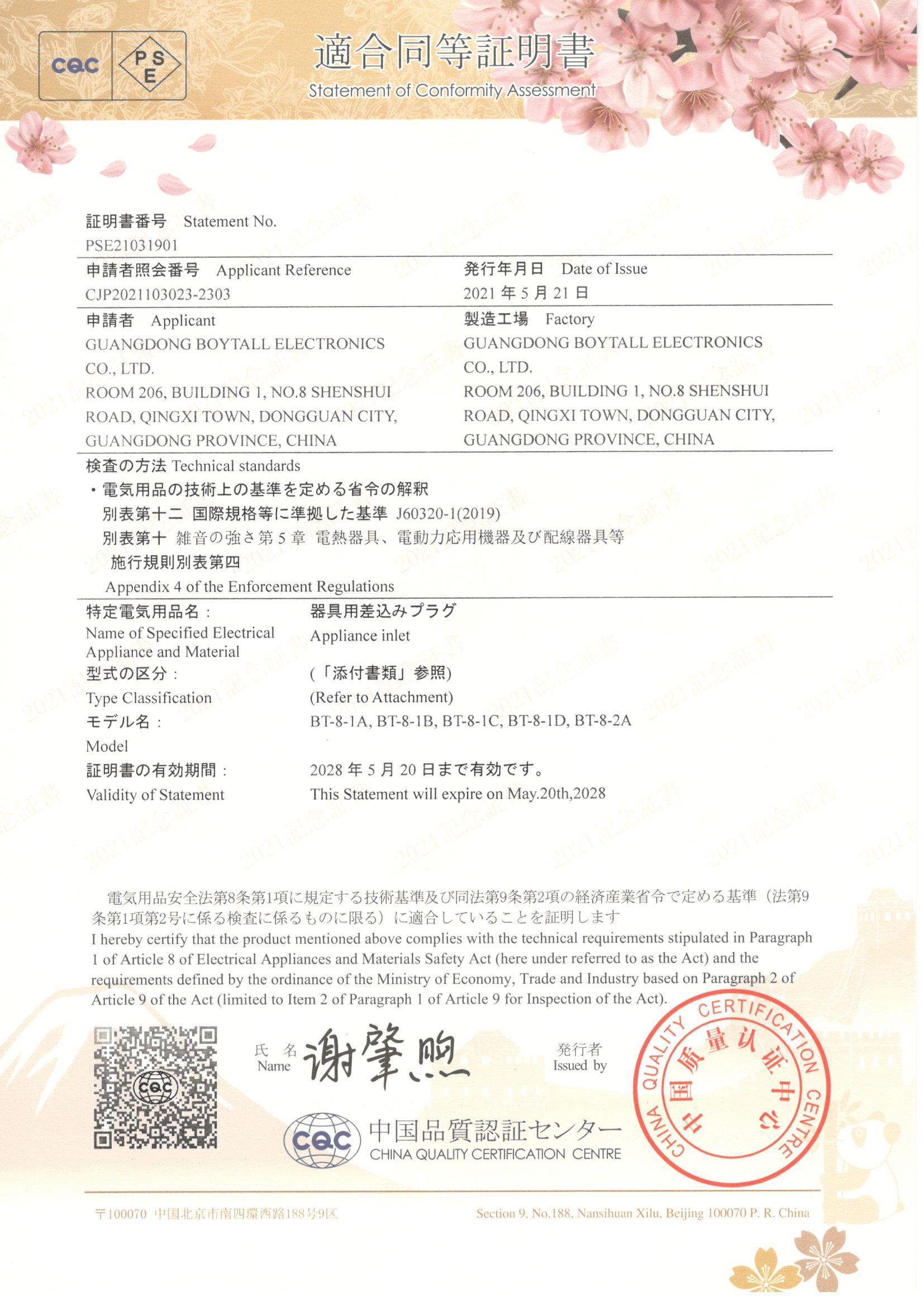 BT-8系列 CQC-PSE证书