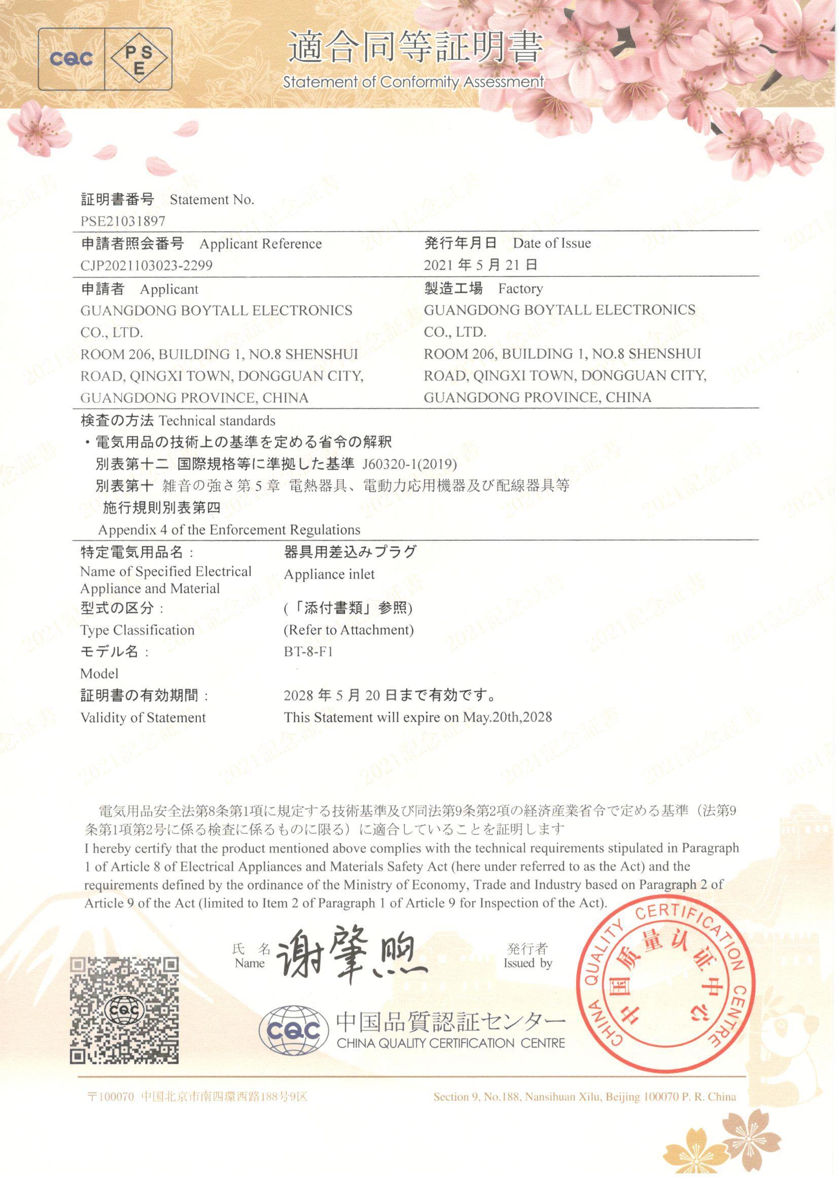 BT-8-F系列 CQC-PSE 证书