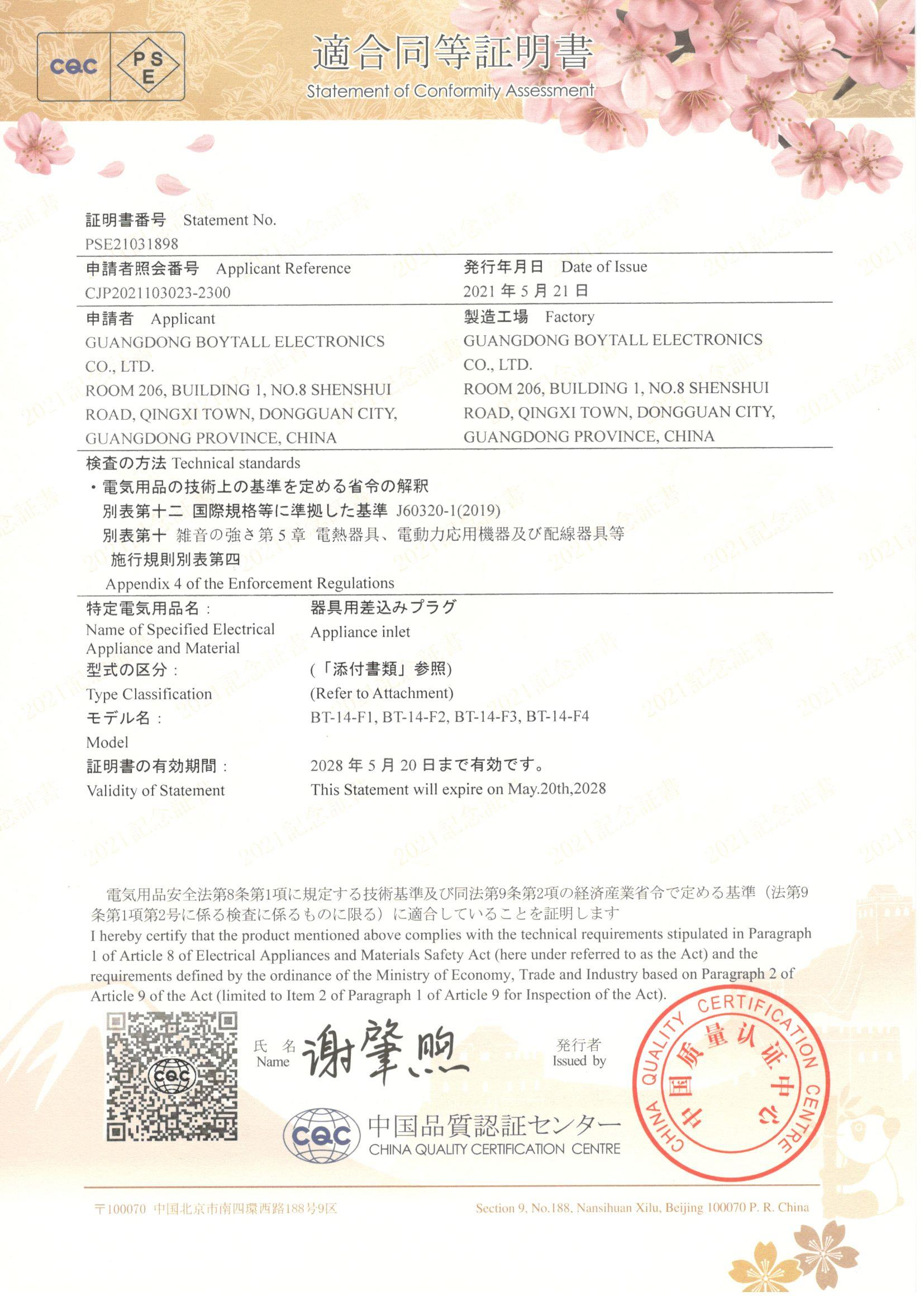 BT-14-F系列 CQC-PSE 证书