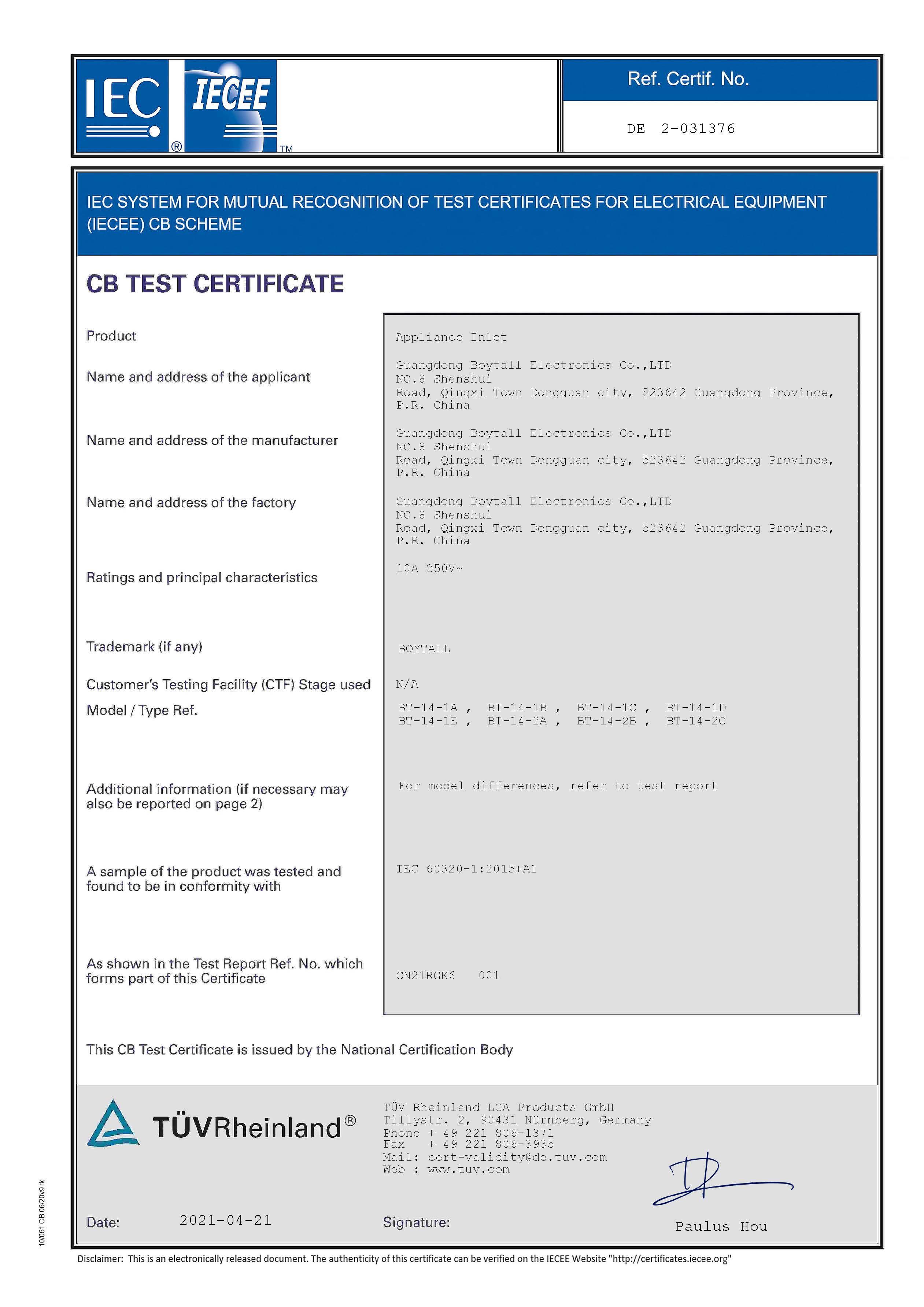 BT-14系列 IEC证书