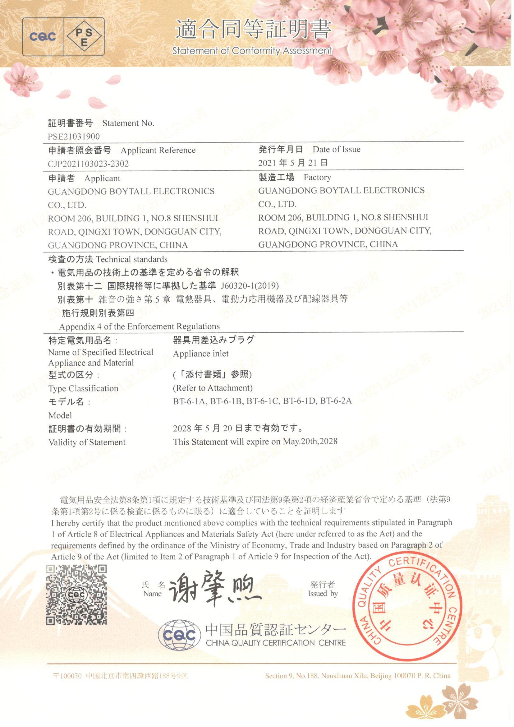 BT-6系列 CQC-PSE 证书