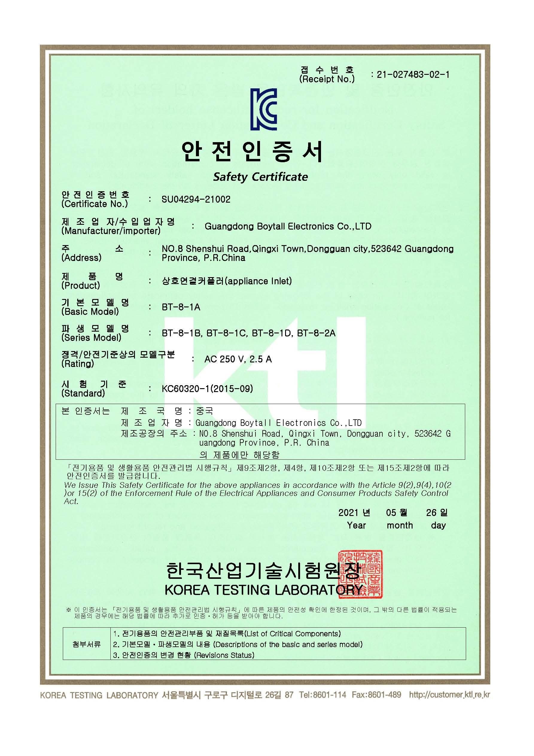 博滔八字座韩国KC证书认证下来啦!
