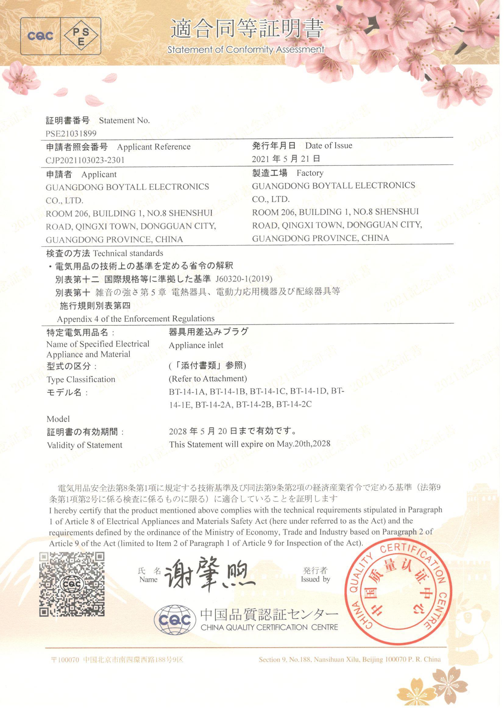 BT-14系列CQC-PSE 证书
